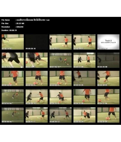 แบบฝึกการเลี้ยงบอลฟุตซอล ฝึกได้เป็นเทพ VCD MASTER พากษ์ไทย 1 แผ่นจบ