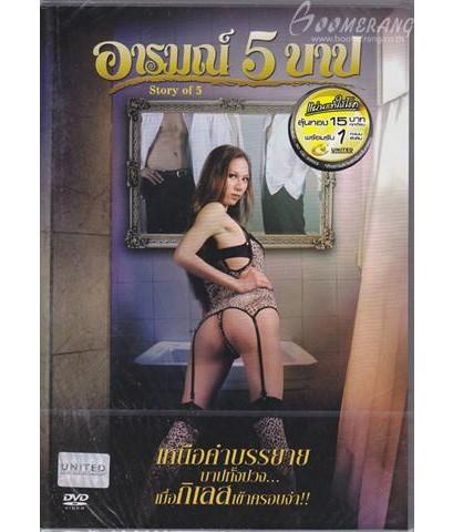 อารมณ์ 5 บาป : Story Of 5 DVD MASTER พากษ์ไทย 1 แผ่นจบ