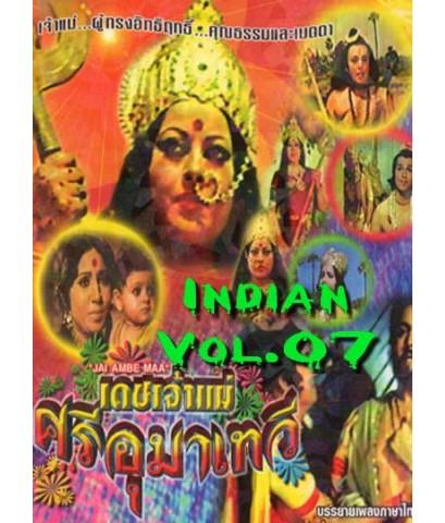 รวมหนังอินเดีย Vol.7 เดชเจ้าแม่ศรีอุมาเทวี, อาถรรพณ์สมบัตินาคา, เดชนางพญานาคี  1 แผ่นจบ (พากษ์ไทย)