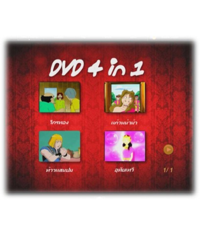 รวมการ์ตูนพื้นบ้านไทย  Vol.2  ไกรทอง, ท้าวแสนปม, แก้วหน้าม้า, อุทัยเทวี