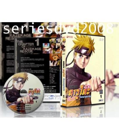 นารูโตะ นินจาจอมคาถา ภาค 2 (พากษ์ไทย 64 แผ่น) DVDมาสเตอร์ ถึงตอนที่ 495 บท 12 ภาคท้าพิภพสยบเก้าหาง