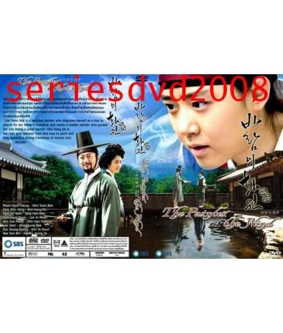 ยอดหญิงตำนานศิลป์ ซินยุนบก/The Painter of Wind (พากษ์ไทย 5 แผ่นจบ)