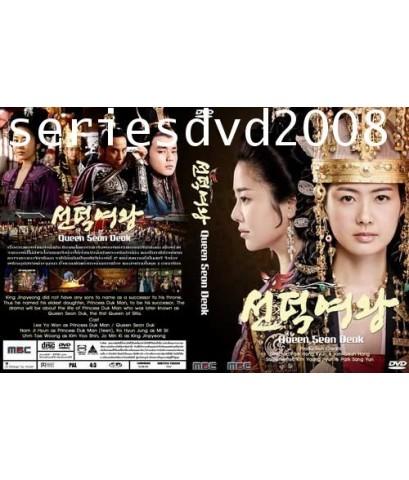 Queen Seon Deok/ราชินี ซอนด๊อก แห่งอาณาจักรซิลล่า (Sub Thai 16 แผ่นจบ)