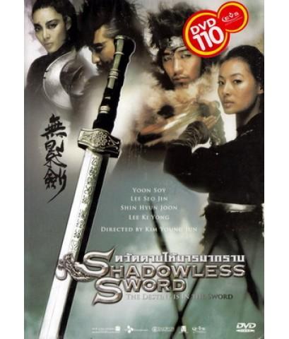 ตวัดดาบให้มารมากราบ Shadowless Sword (พากย์ไทย) มาสเตอร์