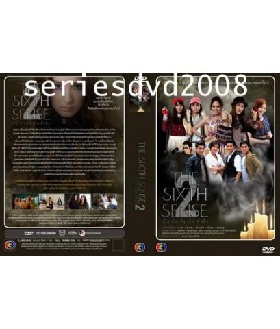 สื่อรักสัมผัสหัวใจ The Sixth Sense ภาค 2 (7 แผ่นจบ)