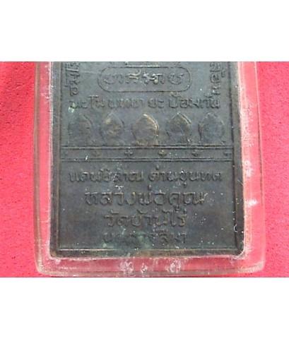 สมเด็จ ปริสุทโธ รุ่นแรก (หลวงปู่ คูณ )ปีพ.ศ. ๒๕๑๙