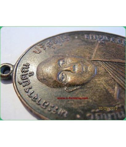 เหรียญหลวงพ่อคุณ ปี  12 ออกวัดแจ้งนอกเหรียญทองแดงสภาพ 85 เปอร์เซ็นต์