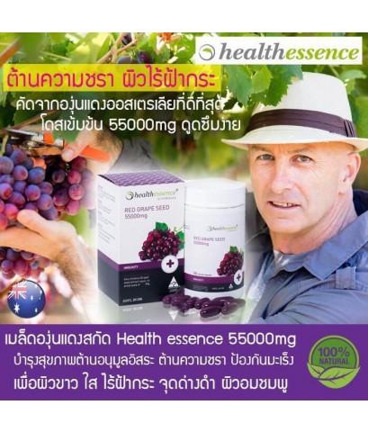 (ขายดี) Healthessence Red Grape Seed 55,000mg สกัดจากเมล็ดองุ่นแดง เกรดที่ดีที่สุด โดสสูงสุด