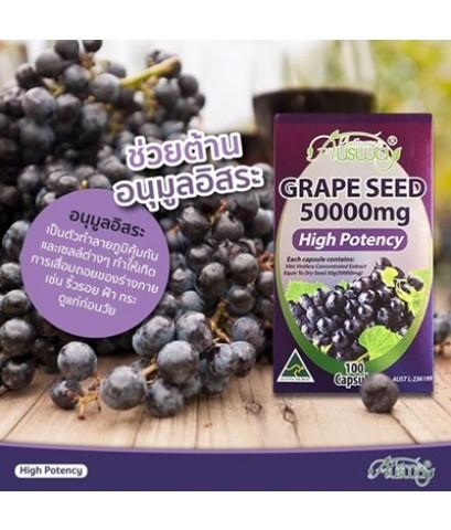 Ausway Grapeseed 50,000 mg. สารสกัดเมล็ดองุ่น เพื่อผิวขาวใส สุขภาพดี จากออสเตรเลีย