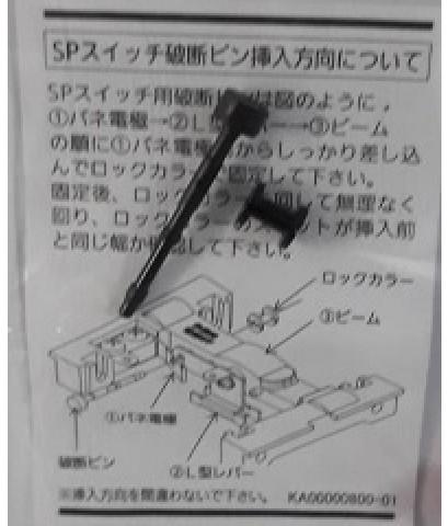 เซฟตี้สกรู  (safety screw)