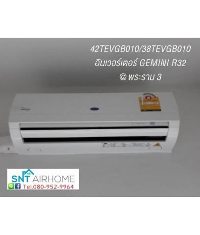 (เงินสด 12,000 ฿) แคเรียร์ 42TEVGB010-703/38TEVGB010-703 น้ำยา R32 ขนาด 8,784 btu (GEMINI Inverter)