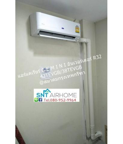 แอร์แคเรียร์ 42TEVGB013-703/38TEVGB013-703 น้ำยา R32 ขนาด 12,081 btu (GEMINI Inverter)