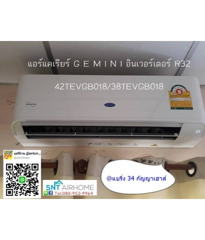 แอร์แคเรียร์ 42TEVGB018-703/38TEVGB018-703 น้ำยา R32 ขนาด 17,699 btu (GEMINI Inverter)