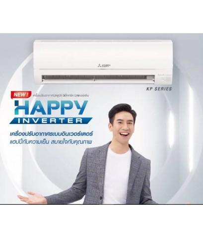 (เงินสด = 13,900 ฿) MITSUBISHI (HAPPY INVERTER) MSY-KP09VF ขนาด 8,900 BTU น้ำยา R32