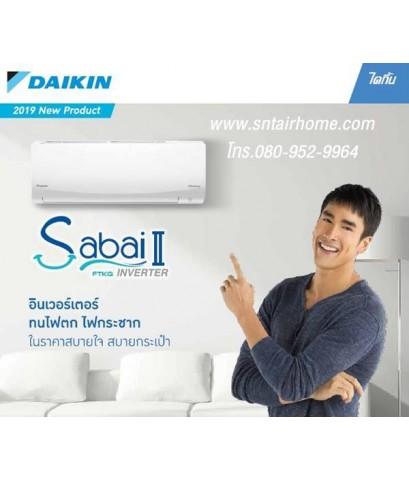 แอร์ไดกิ้น FTKQ24TV2S/ RKQ24TV2S ขนาด 20,500 [4,800-20,800] บีทียู Sabai Inverter II  R32
