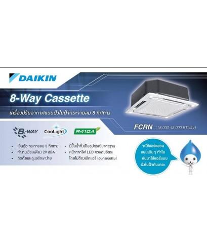 แอร์ไดกิ้น ชนิดฝังฝ้า FCRN30FXV1S/RR30CXV1S2 ขนาด 28,600 btu Cassette 8 Way น้ำยา 410a