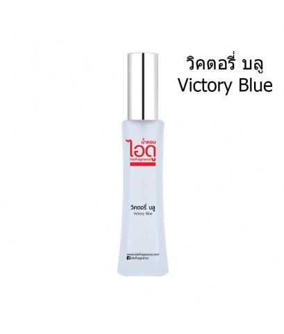 น้ำหอมไอดู น้ำหอมนำเข้าคุณภาพ วิคตอรี่ บลู Victory Blue 30 ml. หอมยาวนาน W.135 รหัส. A1-11