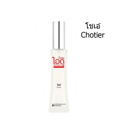น้ำหอมไอดู น้ำหอมนำเข้าคุณภาพ โชเอ้ Chotier 30 ml. หอมยาวนาน ราคาส่งถูกๆ W.135 รหัส. A1-13
