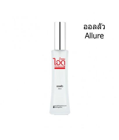 น้ำหอมไอดู น้ำหอมนำเข้าคุณภาพ ออลลัว Allure 30 ml. หอมยาวนาน ราคาส่งถูกๆ W.135 รหัส. A1-15