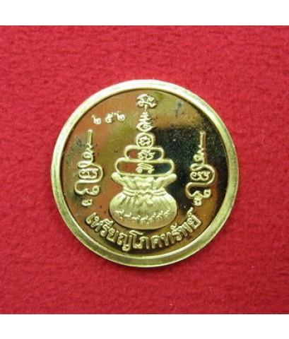 เหรียญโภคทรัพย์ หลวงปู่ทองดำ วัดท่าทอง อุตรดิตถ์ (เนื้อทองคำ)