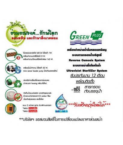 ตู้น้ำหยอดเหรียญ กรีนพลัส GREEN PLUS VF-70/N1 ขนาด 600 ลิตร (ถังสำรองน้ำ 200 ลิตร)