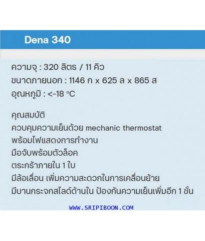 ตู้แช่แข็ง LuckyStar ลักกี้สตาร์ รุ่น DENA 340 ความจุ 11 คิว มีบานกระจกสไลด์
