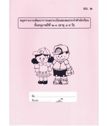 สมุดรายงานพัฒนาการและระเบียนสะสมประจำตัวนักเรียน อนุบาล2-3 (อายุ 4-5 ปี)
