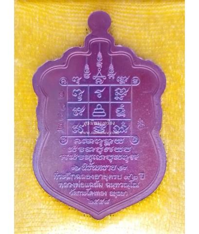 เหรียญเสมานิรันตรายเนื้อทองแดงมันปู (ชุดเหมา 85 องค์) {ลดกระหน่ำ..ราคาถูกสุดๆๆ !!}