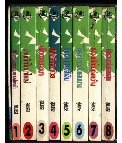 หนังสือชุดบ้านเล็กในป่าใหญ่(The Little House Books) 8 เล่ม ครบชุด พร้อมกล่องกระดาษ