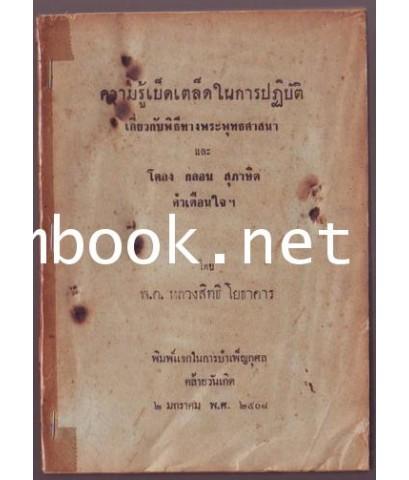 ความรู้เบ็ดเตล็ดในการปฏิบัติเกี่ยวกับพิธีทางพระพุทธศาสนา และ โคลง กลอน สุภาษิต คำเตือนใจฯ