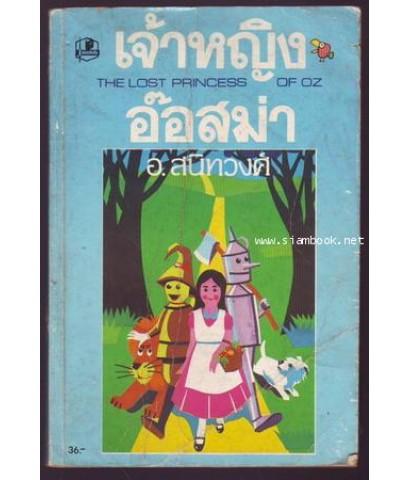 พ่อมดแห่งเมืองมรกต ตอน เจ้าหญิงอ๊อสม่า (The Lost Princess of Oz)-รอชำระเงิน order243554-