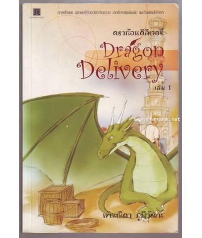 ดราก้อนดิลิเวอรี่ (Dragon Delivery)