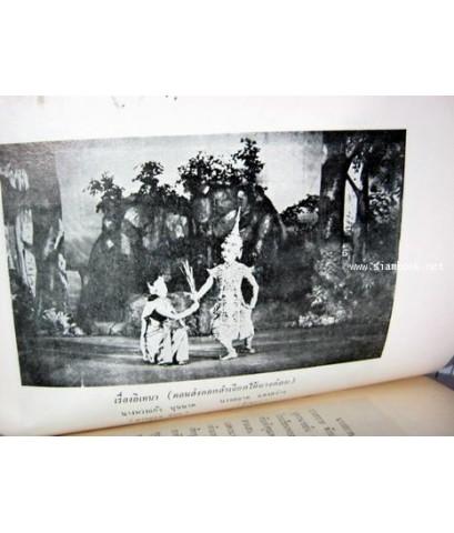 บทละคอนเรื่องราชาธิราช ตอน สมิงพระรามอาสา หนังสืออนุสรณ์ นางสอาด แสงสว่าง