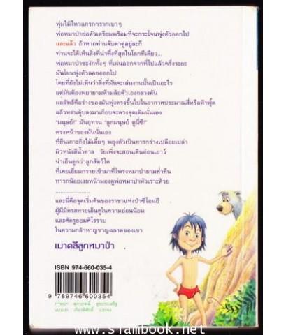 เมาคลีลูกหมาป่า / เจ้าป่าซีโอนอี (The Jungle Book + Second Jungle Book)-สำนวน เนื่องน้อย-