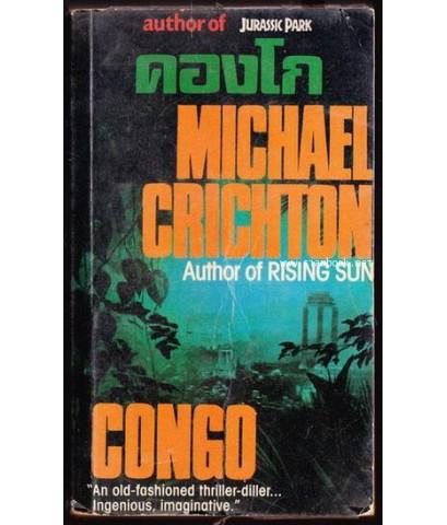 คองโก (Congo)