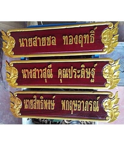 ป้ายลายไทย