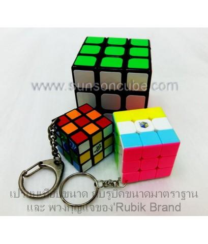 3x3x3 Key Chain - YuXin