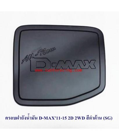 ครอบฝาถังน้ำมัน D-MAX\'11-15 2D 2WD สีดำด้าน (SG)