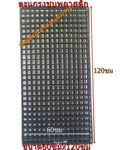 ตะแกรงชุบพลาสติก60x120ซม สีขาว/ดำโปรส่งฟรี