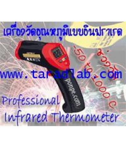 เครื่องวัดอุณหภูมิ เทอร์โมมิเตอร์ High Temp InfraRed Thermometer ST8828