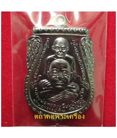 เหรียญหลวงปู่ทวดพุตซ้อนแซยิด97 หลวงพ่อท่านพรหม วัดพลานุภาพ