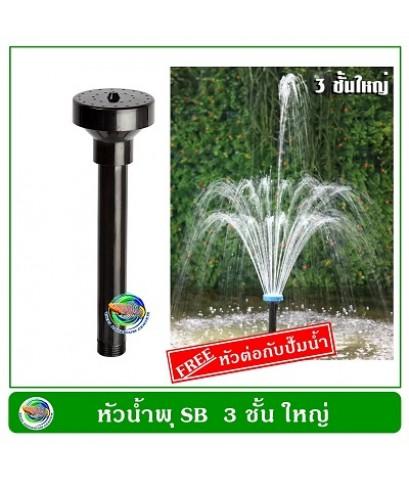 Fountain Head หัวน้ำพุ SB 3 ชั้นใหญ่ แถมฟรี หัวต่อกับปั๊มน้ำ