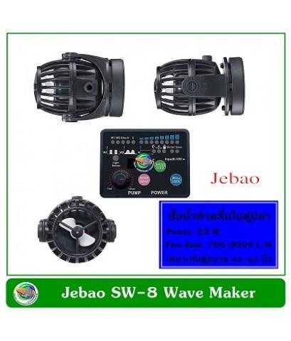 Jebao SW-4 เครื่องทำคลื่น ปั๊มทำคลื่น ปั๊มน้ำทำคลื่น ตัวทำคลื่น 500-4000 L/H