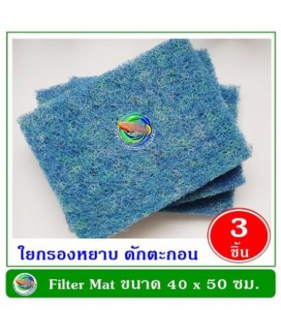 FILTER MAT 40X50 ซม.หนา 4 ซม. แพ็ค 3 ชิ้น ฟิลเตอร์ แมท ใยกรองชนิดหนาพิเศษ ใช้ดักตะกอนในบ่อปลา ใยกรอง