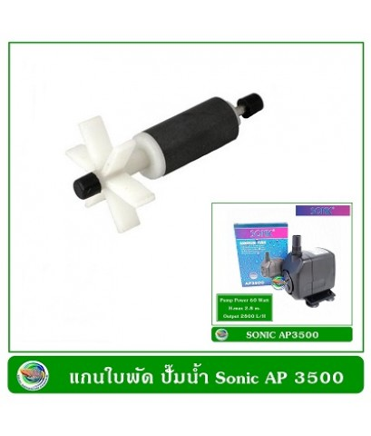 แกนใบพัด ปั๊มน้ำ ปั๊มน้ำพุ Sonic AP 3500