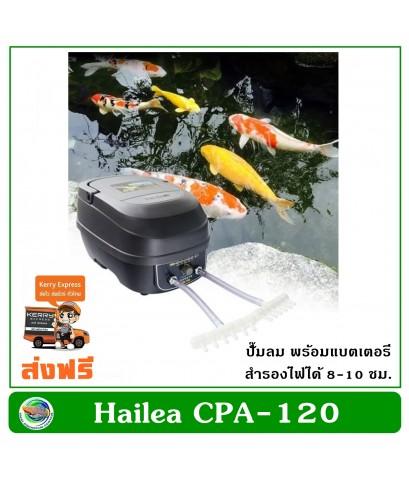 HAILEA CPA-120 ปั๊มลม พร้อมแบตเตคอรี่ สำรองไฟอัตโนมัติ ใช้ได้นาน 8-10 ชม ปั๊มลมแบตเตอรี ปั๊มลมสำรองไ