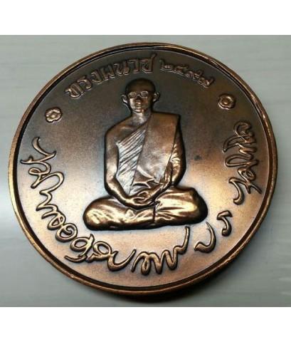 เหรียญในหลวงทรงผนวช ปี 2508 เนื้อทองแดงใหญ่ 9 ซ.ม. สภาพสวยเดิมๆพร้อมกล่อง หายากมากๆ