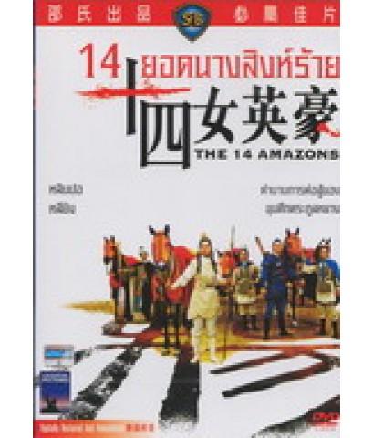 dvd 14 ยอดนางสิงห์ร้าย/14 AmaZons,The