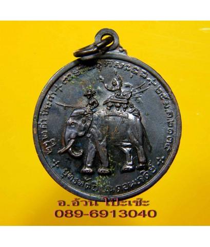 เหรียญ พระนเรศวร ปี 2513 วัดป่าเรไร  /1171