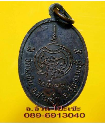 เหรียญ หลวงพ่อแคล้ว วัดวังหิน ปี 2520 /1196